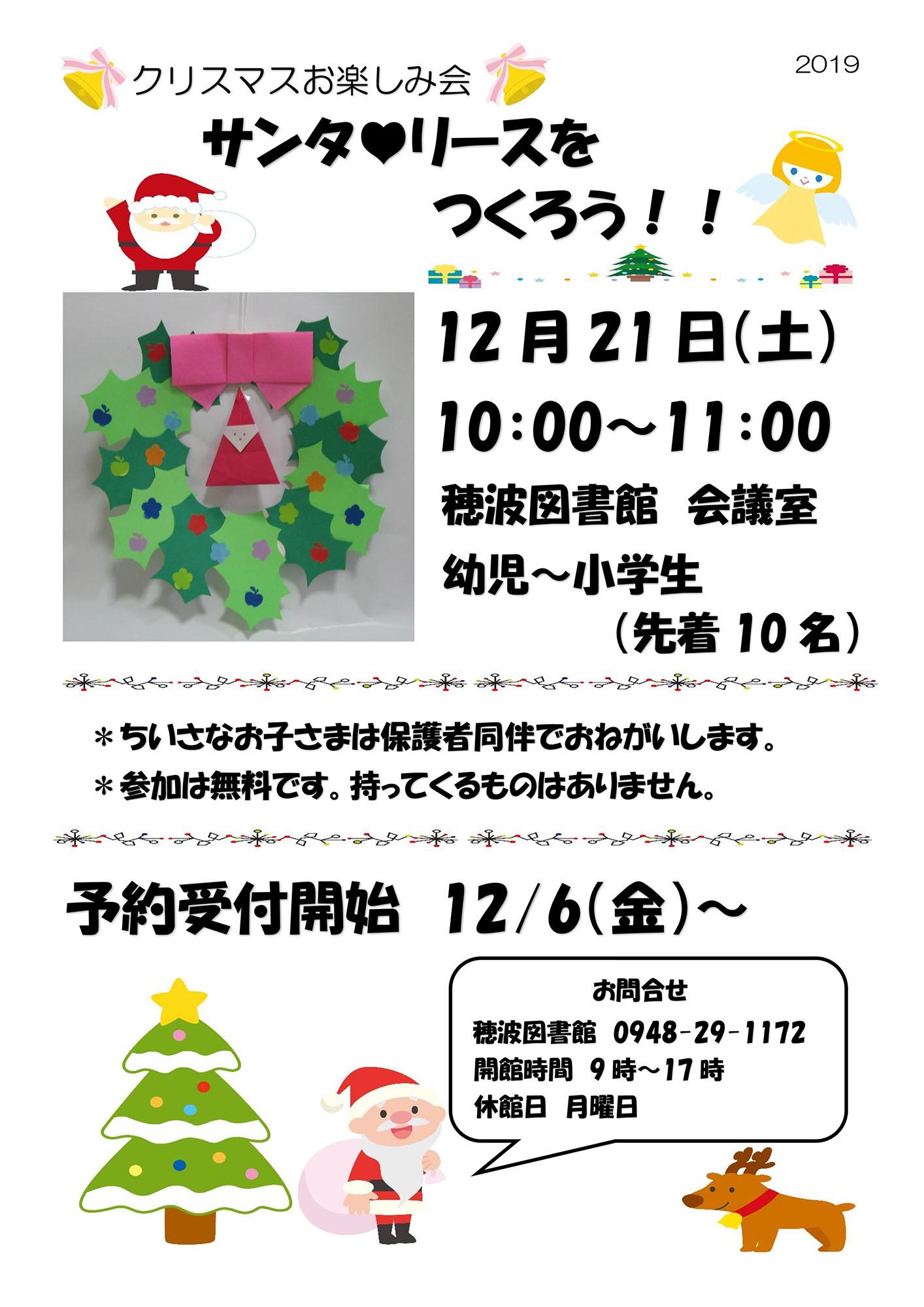 穂波図書館 クリスマスお楽しみ会