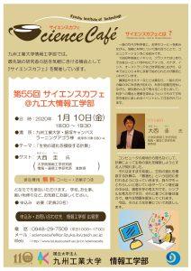 第55回 サイエンスカフェ(2020) @ 九州工業大学 飯塚キャンパス   飯塚市   福岡県   日本