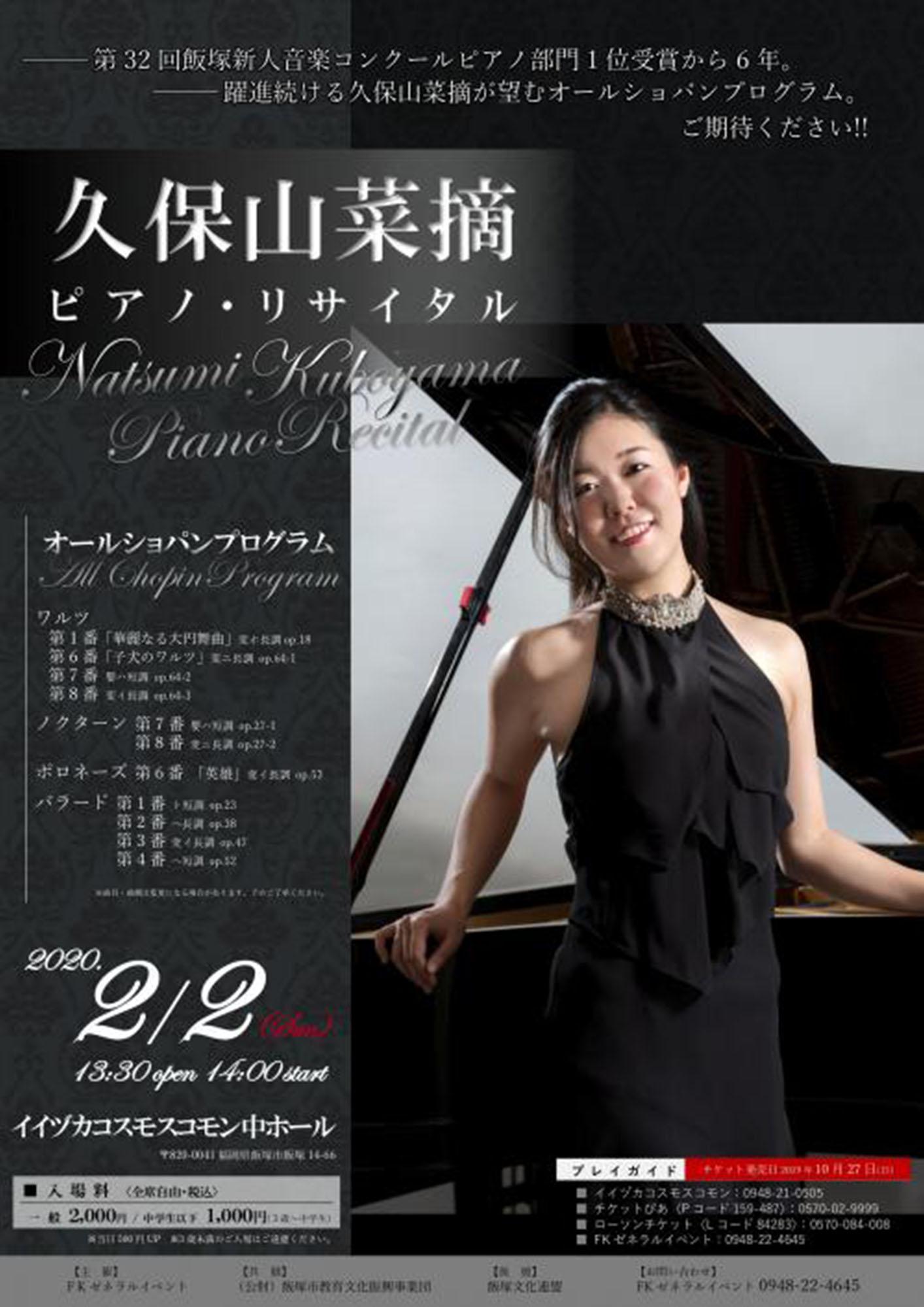 200202_kuboyama-natsumi_piano_ercital