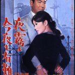 コスモスシネマ 石原裕次郎主演「夜霧よ今夜も有難う」