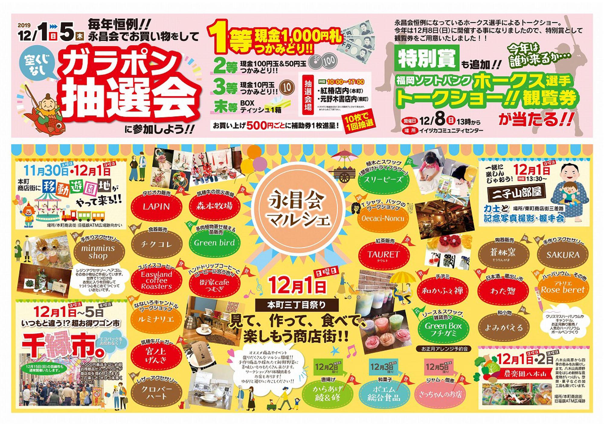 第136回 飯塚 永昌会