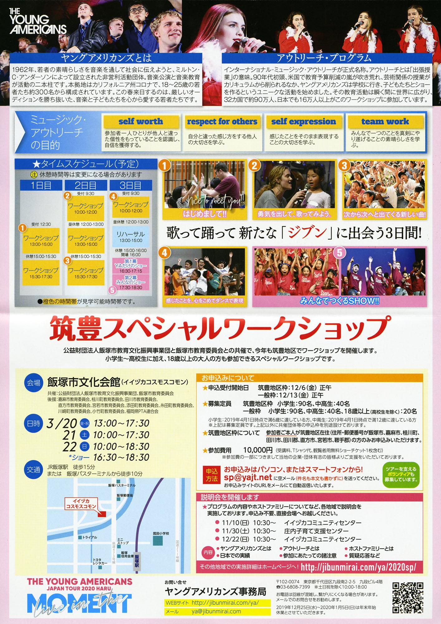 ヤングアメリカンズ ジャパンツアー 2020春 筑豊スペシャルワークショップ