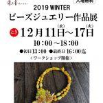 さかえ屋 風の音ギャラリー「2019WINTER ビーズジュエリー作品展」