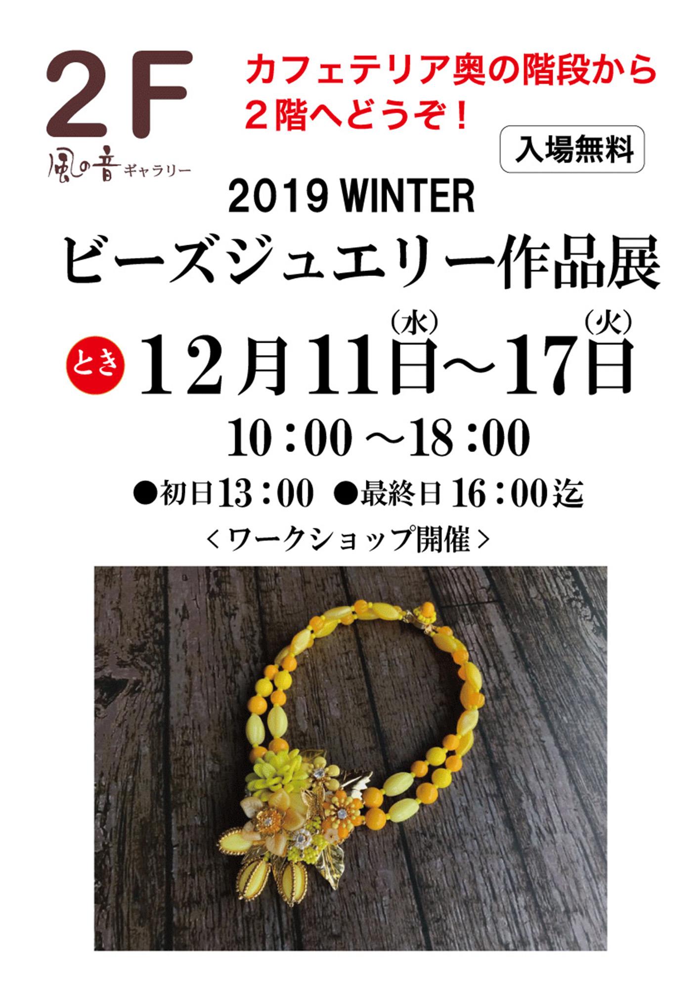 1211_kazenooto _beads_jewelry