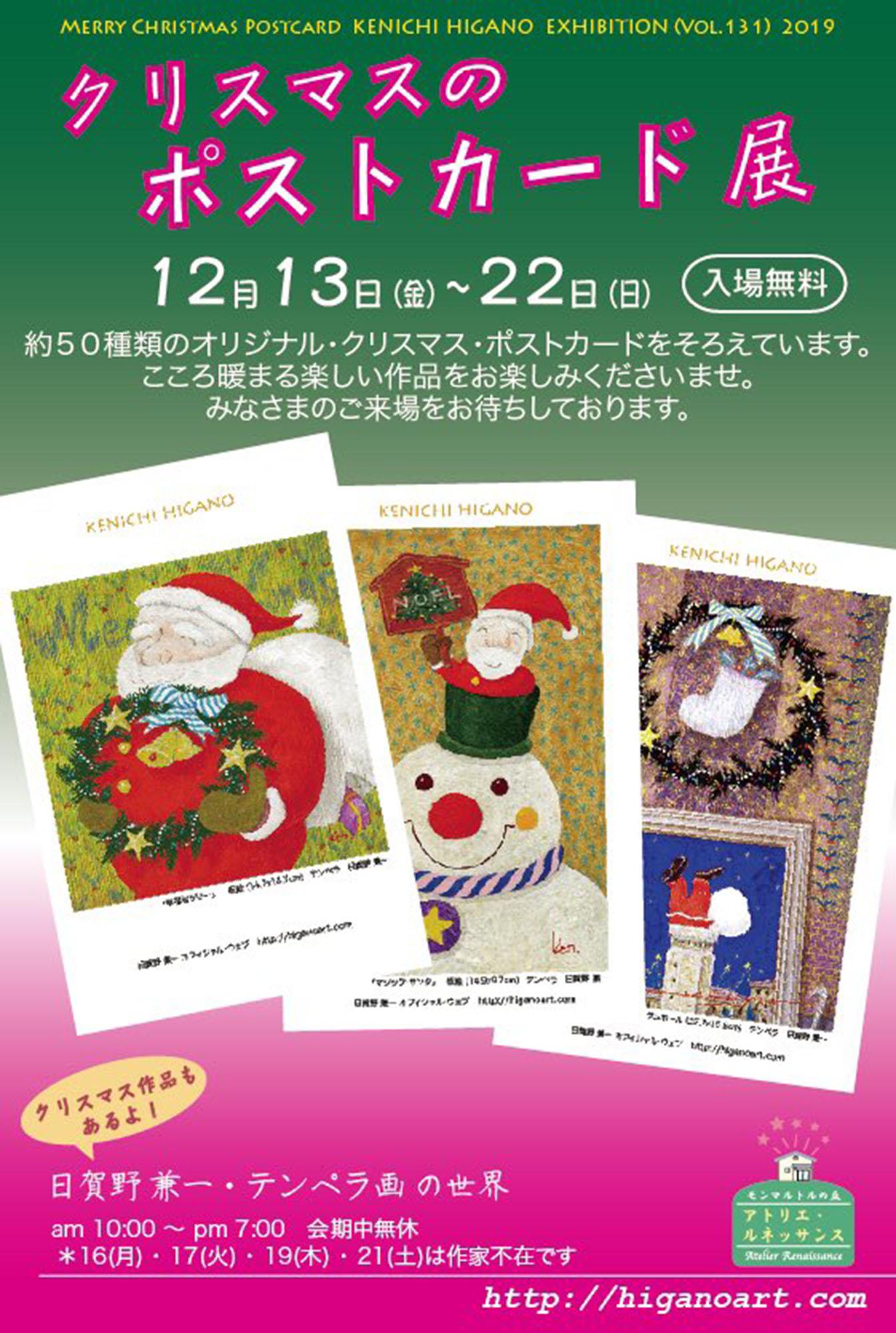 日賀野兼一 クリスマスのポストカード展