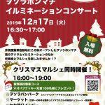 ヲソラホンマチ イルミネーションコンサート&クリスマスマルシェ