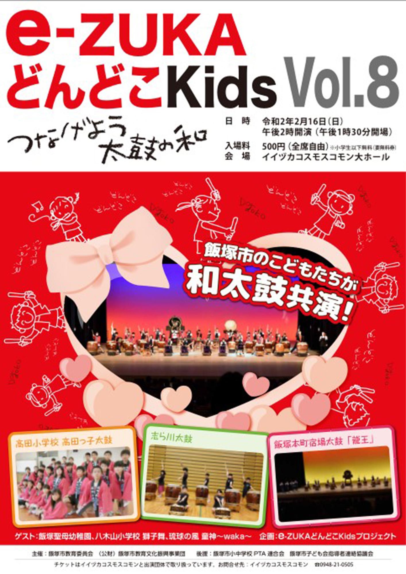 e-ZUKA どんどこキッズ Vol.8