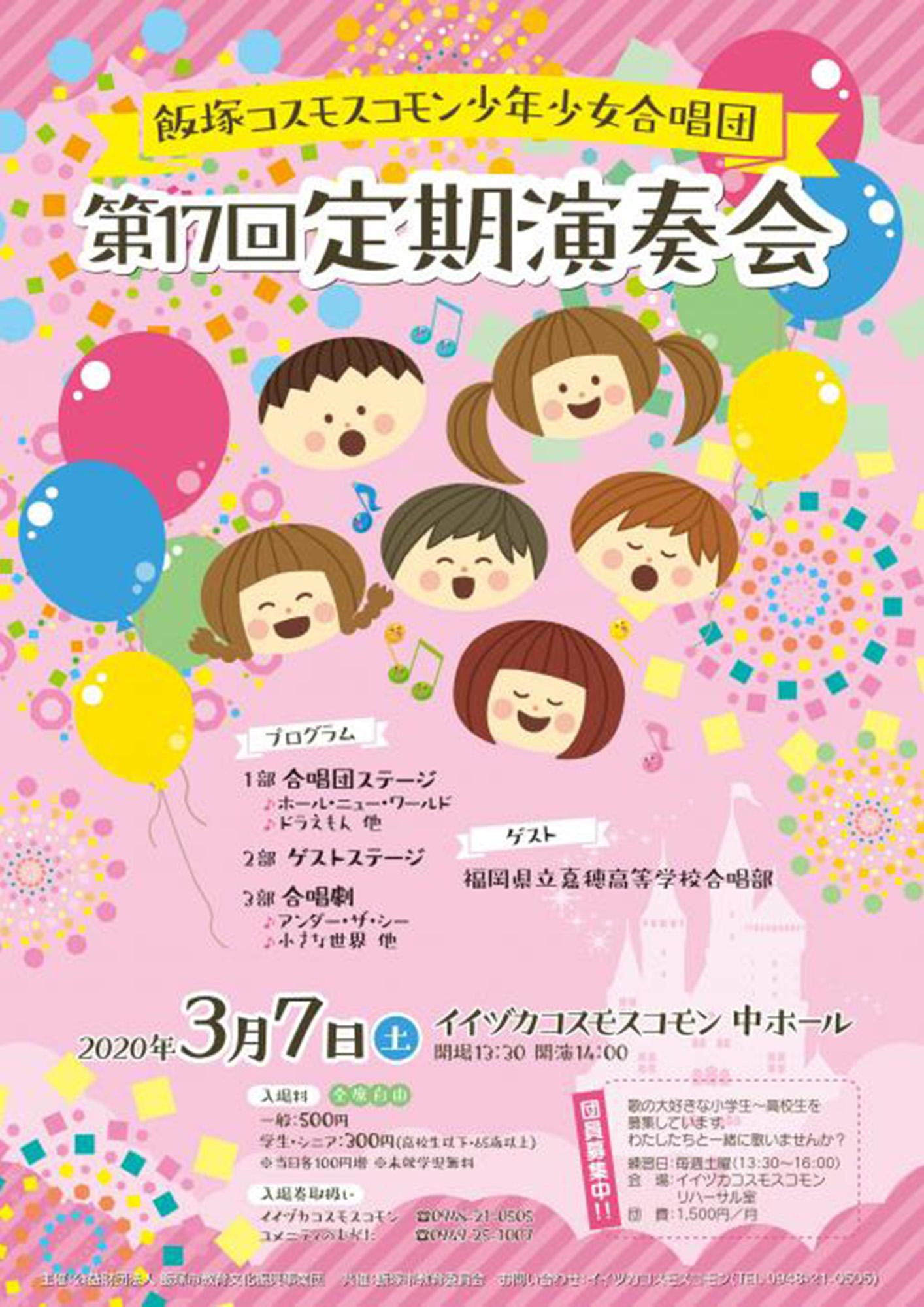 飯塚コスモスコモン少年少女合唱団 第17回 定期演奏会