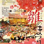 千鳥屋本家 桜舞う春の祭り(2020)