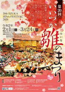 千鳥屋本家 桜舞う春の祭り(2020) @ 千鳥屋本家 | 飯塚市 | 福岡県 | 日本