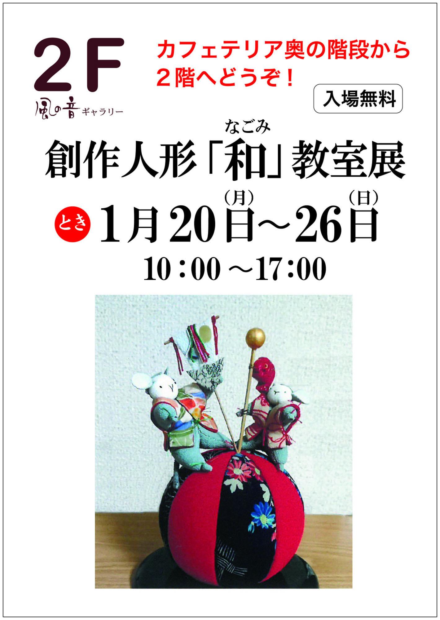 さかえ屋 風の音ギャラリー 創作人形「和」教室展