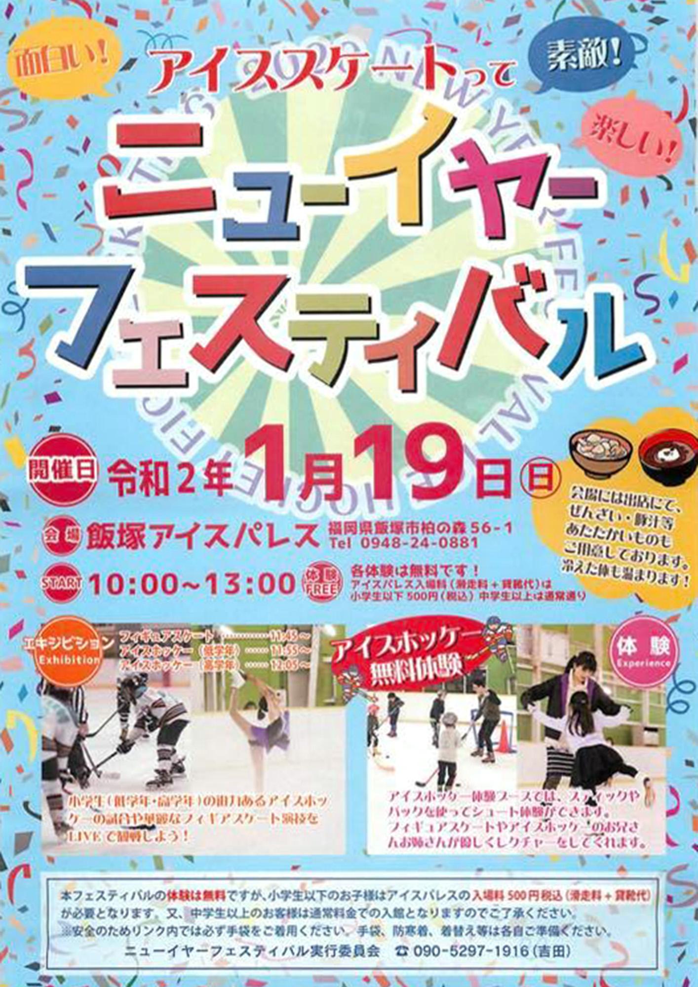 飯塚アイスパレス ニューイヤーフェスティバル 2020