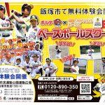 ポルテ×ホークス コラボベースボールスクール はじめての野球体験会(2020)
