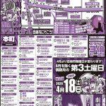 第52回 飯塚市商店街 百縁市(2020年2月)
