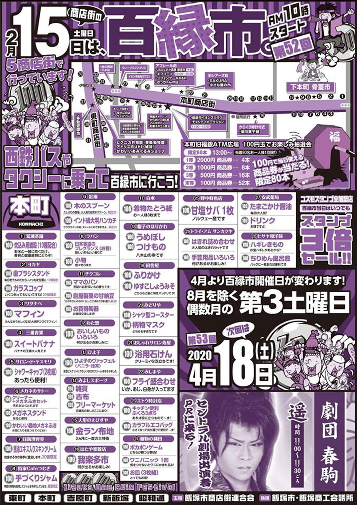 飯塚商店街 百縁市 2020年 2月