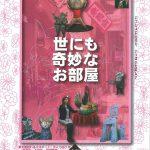 本町・東町商店街 世にも奇妙なお部屋(2020)