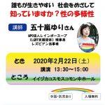 "NPO法人人権ネットいいづか講演会 ""知っていますか?性の多様性"""