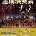 第13回 嶋田学園飯塚高校吹奏楽部 定期演奏会(2020)