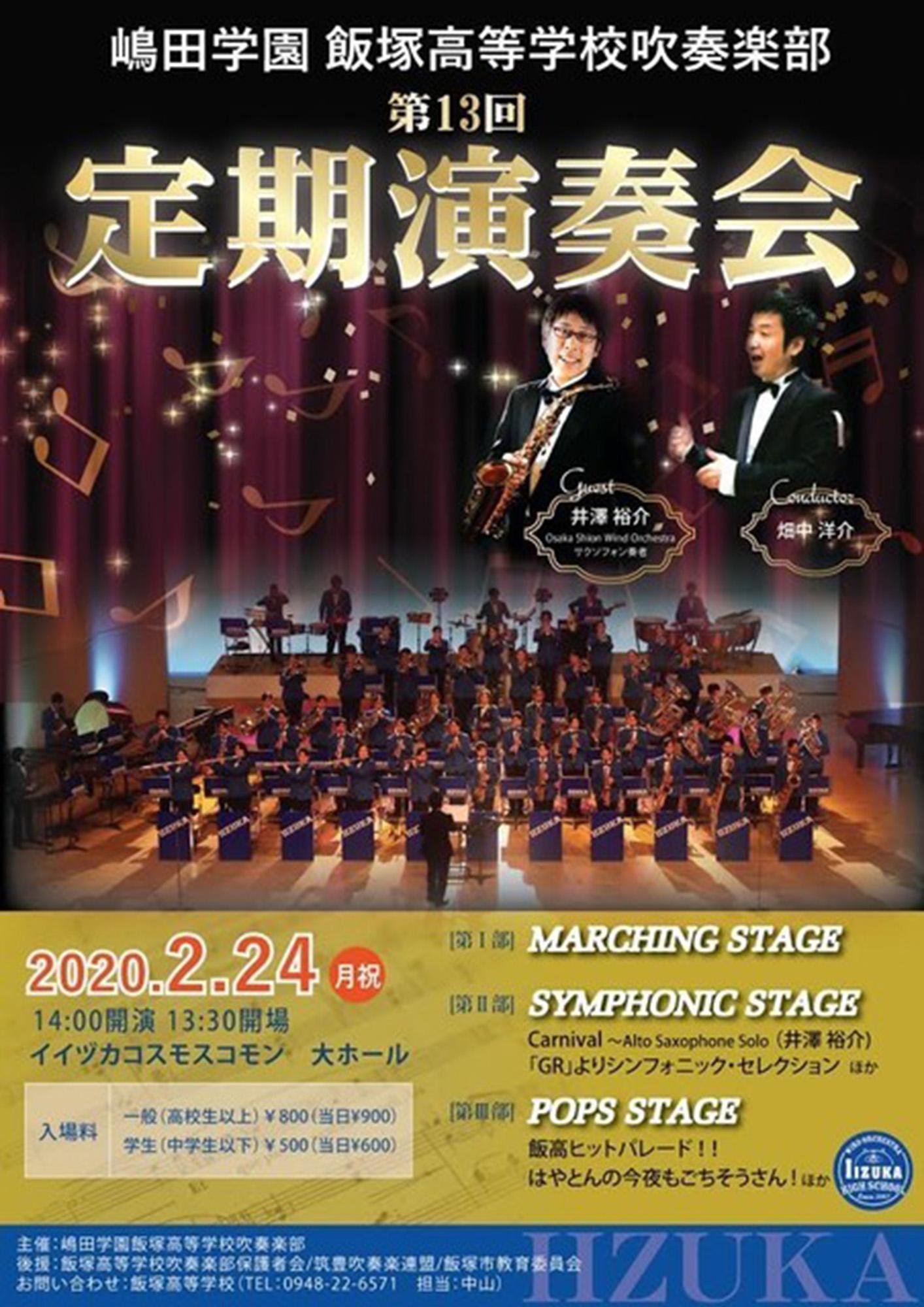 200224_13rd_iizuka_koukou_blass_concert