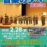 自衛隊飯塚駐屯地 市民と自衛隊との音楽の夕べ 飯塚公演(2020)