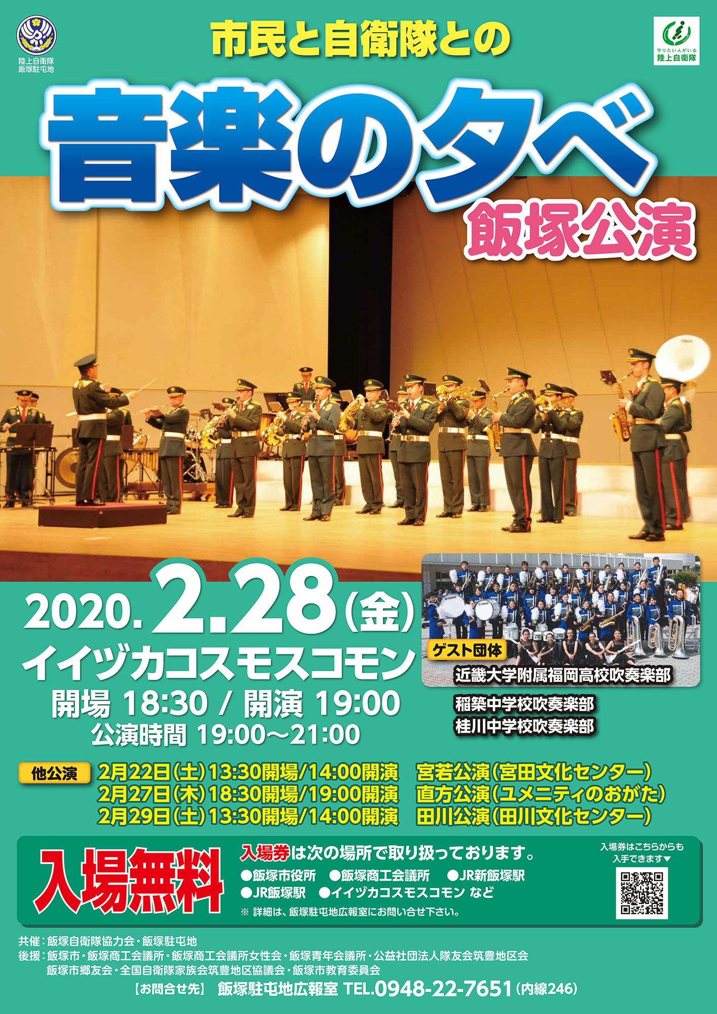 自衛隊飯塚駐屯地 市民と自衛隊との音楽の夕べ 飯塚公演