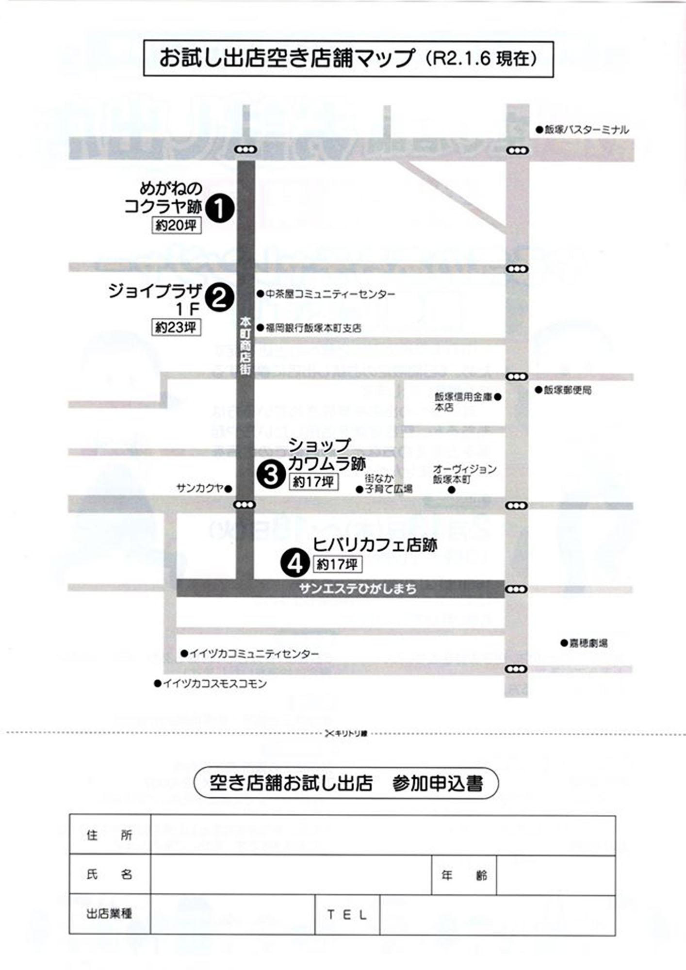 第2回 飯塚市 空き店舗 お試し出店