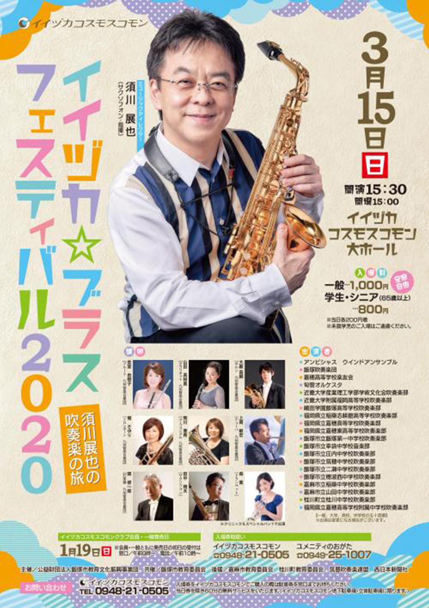イイヅカブラスフェスティバル2020 須川展也の吹奏楽の旅