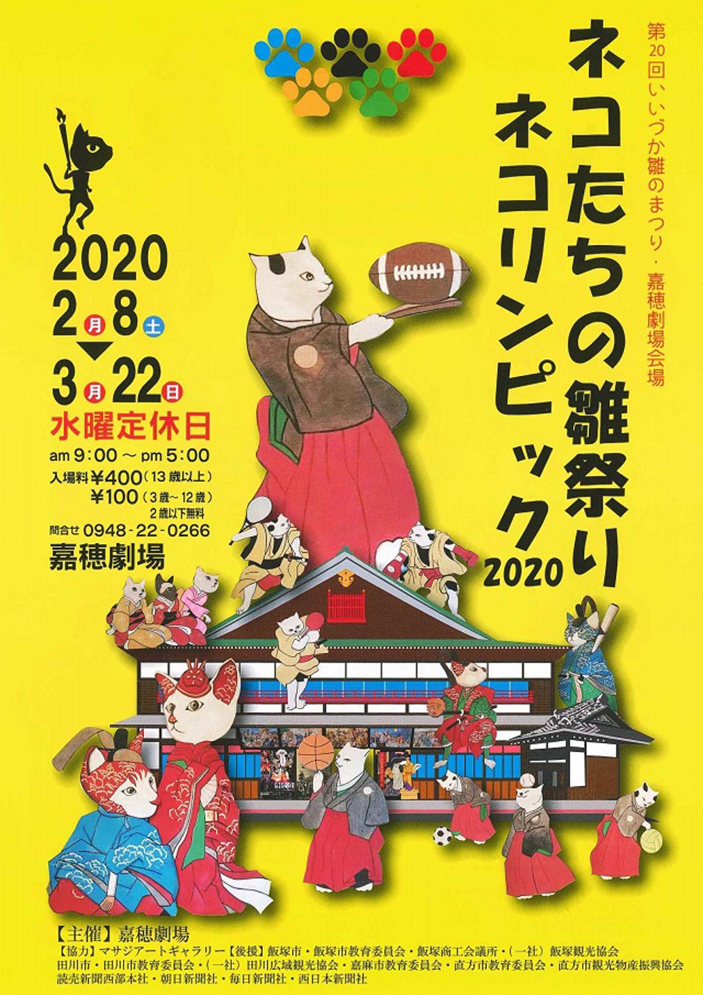 第2回 いいづか雛のまつり 嘉穂劇場 ネコたちの雛祭り ネコリンピック