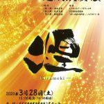 第45回 嘉穂高等学校楽友会 定期演奏会(2020)