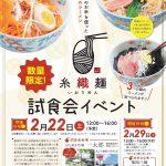 伊織麺 試食会 2020