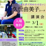 久世由美子コーチ講演会「夢を夢で終わらせない」