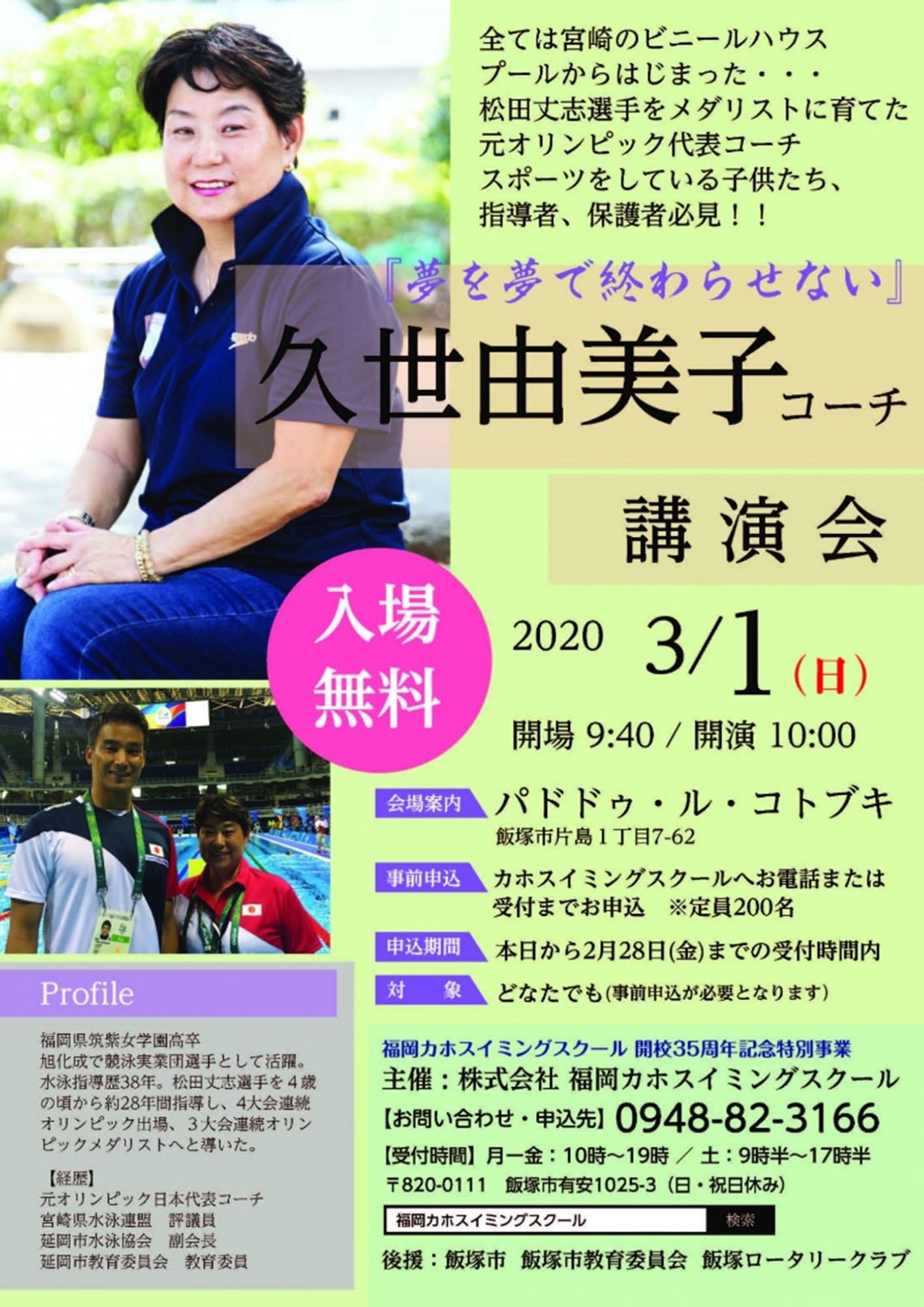200301_kuze_yumiko_kouenkai