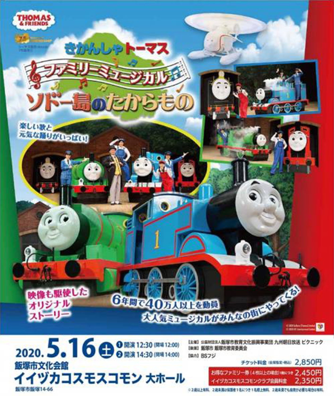 200516_thomas_musical_iizuka
