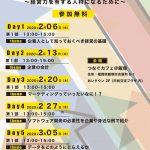 近畿大学産業理工学部教員による 経営ビジネス講習会
