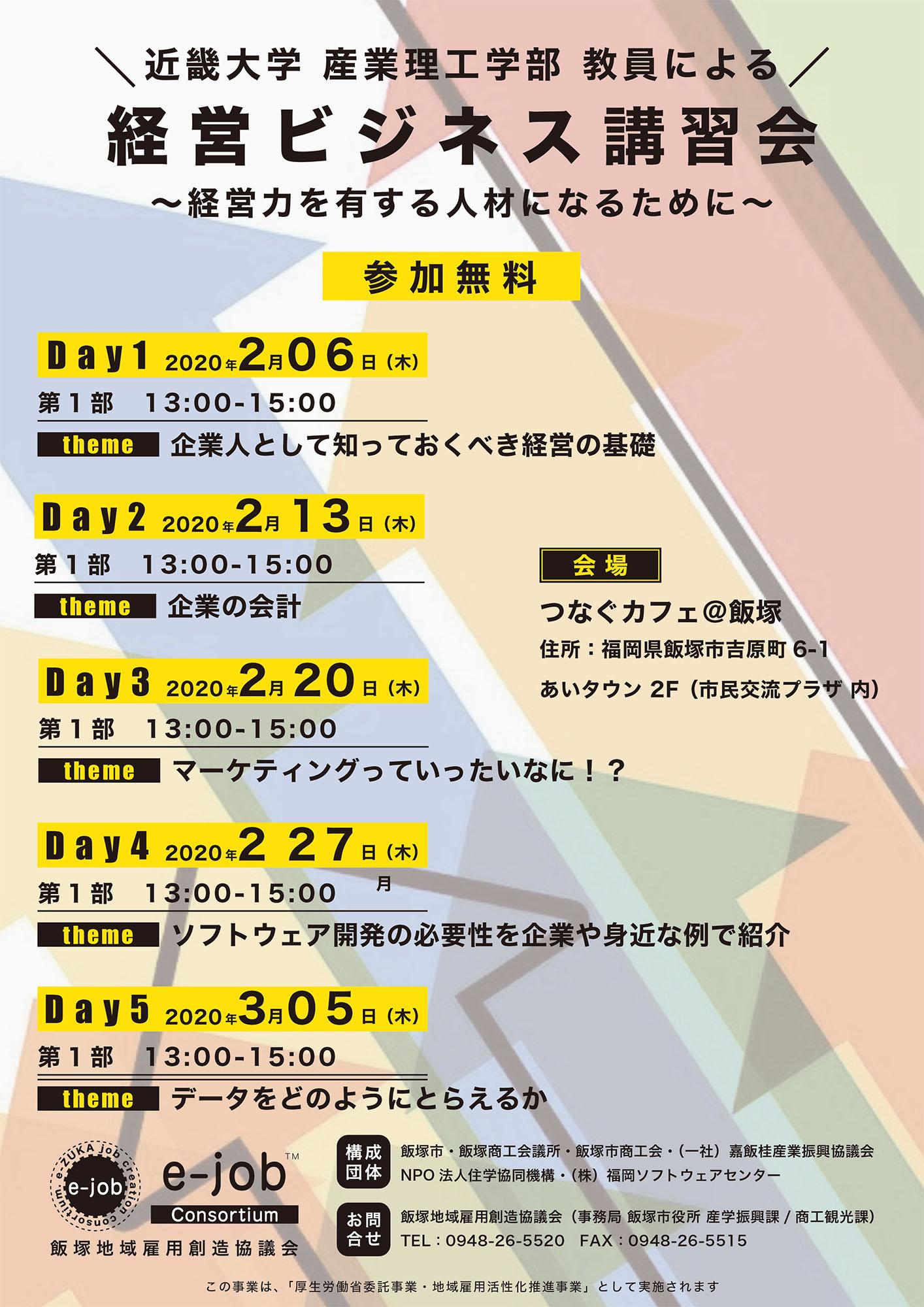 近畿大学産業理工学部教員による経営ビジネス講習会