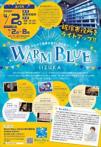 WARM BLUE IIZUKA 2020 @ 飯塚市役所 | 飯塚市 | 福岡県 | 日本