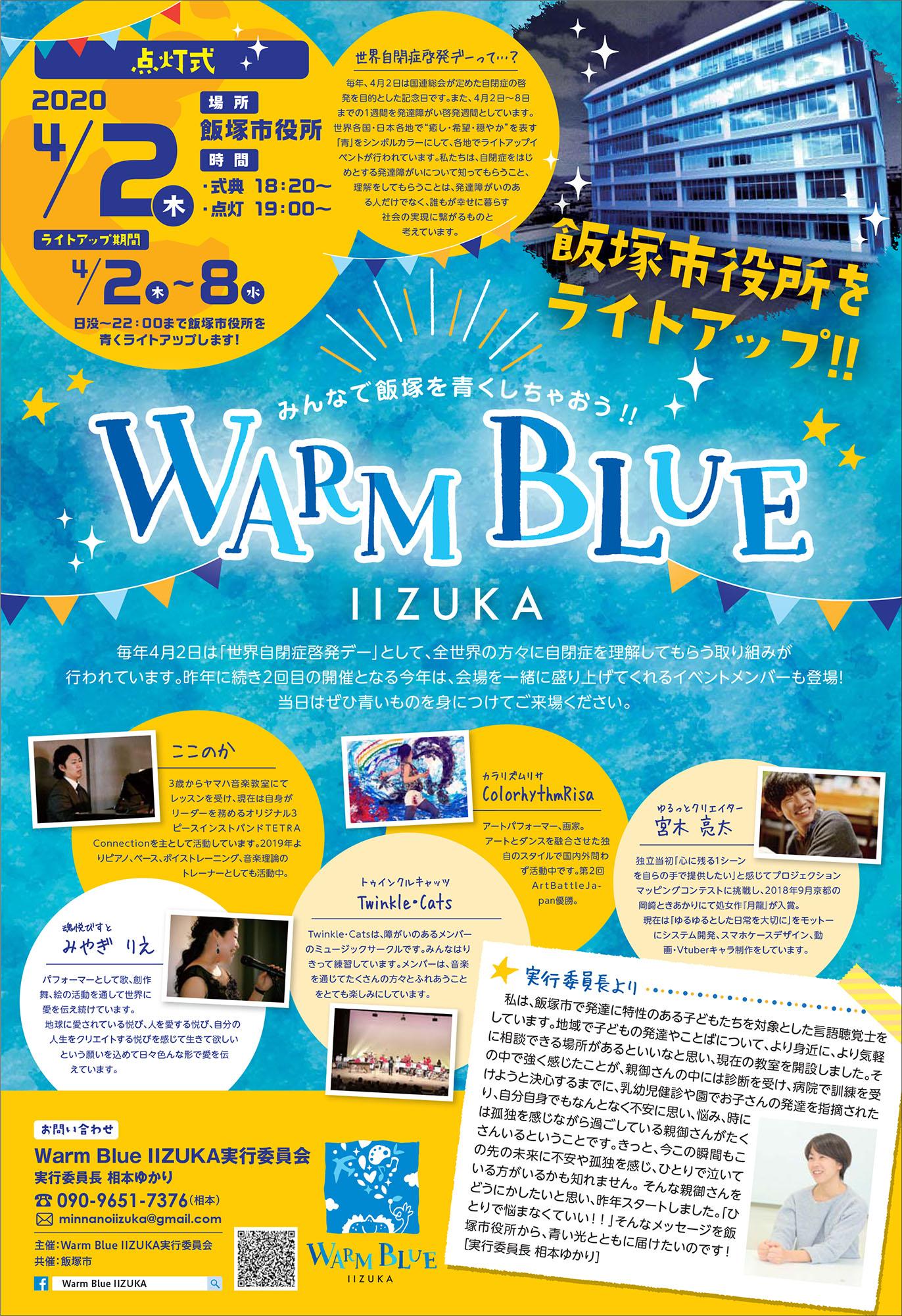 WARM BLUE IIZUKA 2020