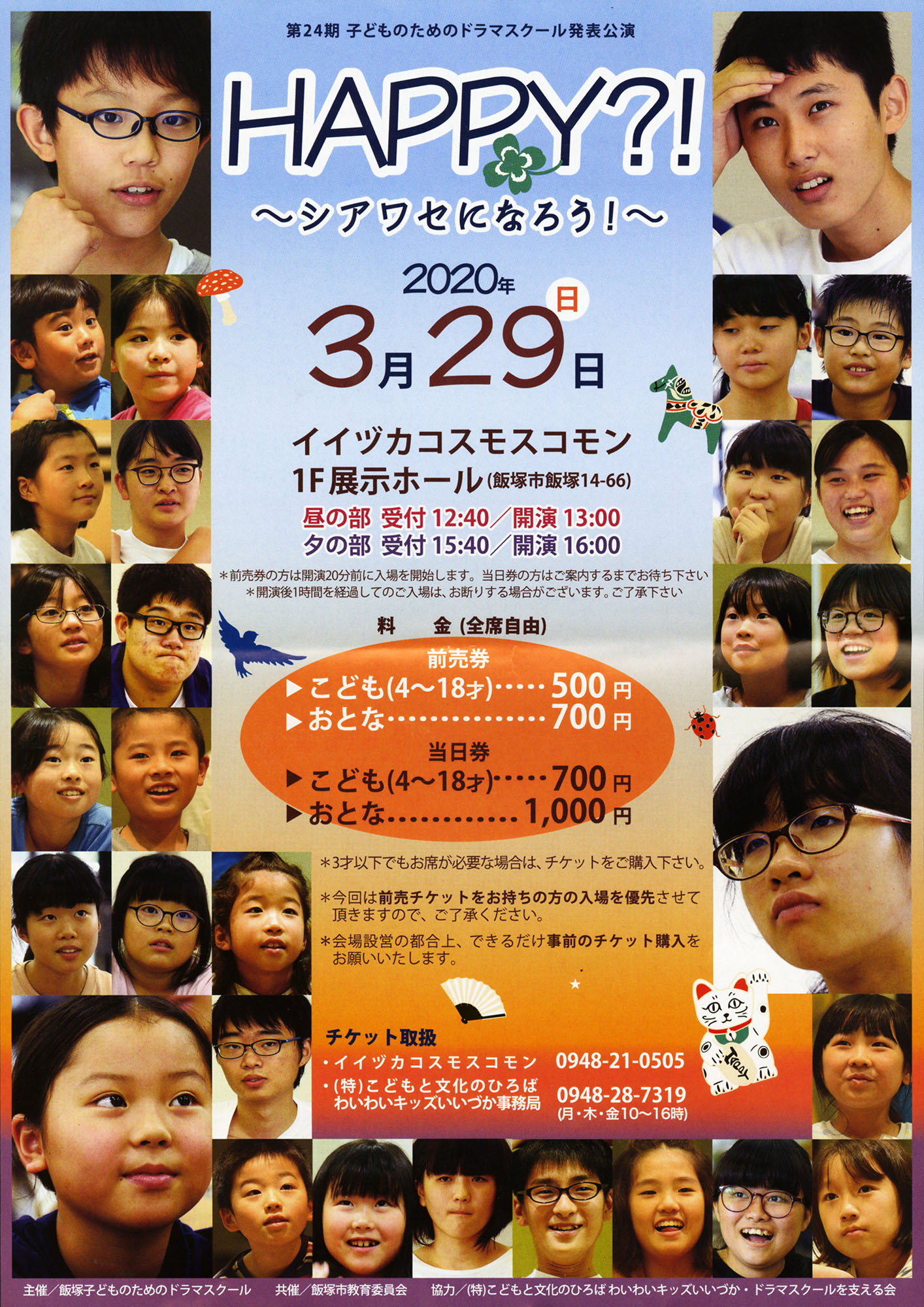 第24期 子どものためのドラマスクール HAPPY?!