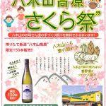八木山高原 さくら祭(2020)