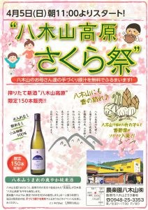 八木山高原 さくら祭(2020) @ 八木山高原各会場 | 飯塚市 | 福岡県 | 日本