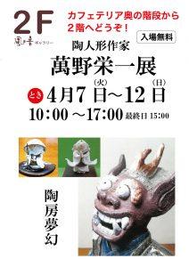 さかえ屋 風の音ギャラリー 陶人形作家 萬野栄一展(2020) @ さかえ屋 風の音ギャラリー | 飯塚市 | 福岡県 | 日本