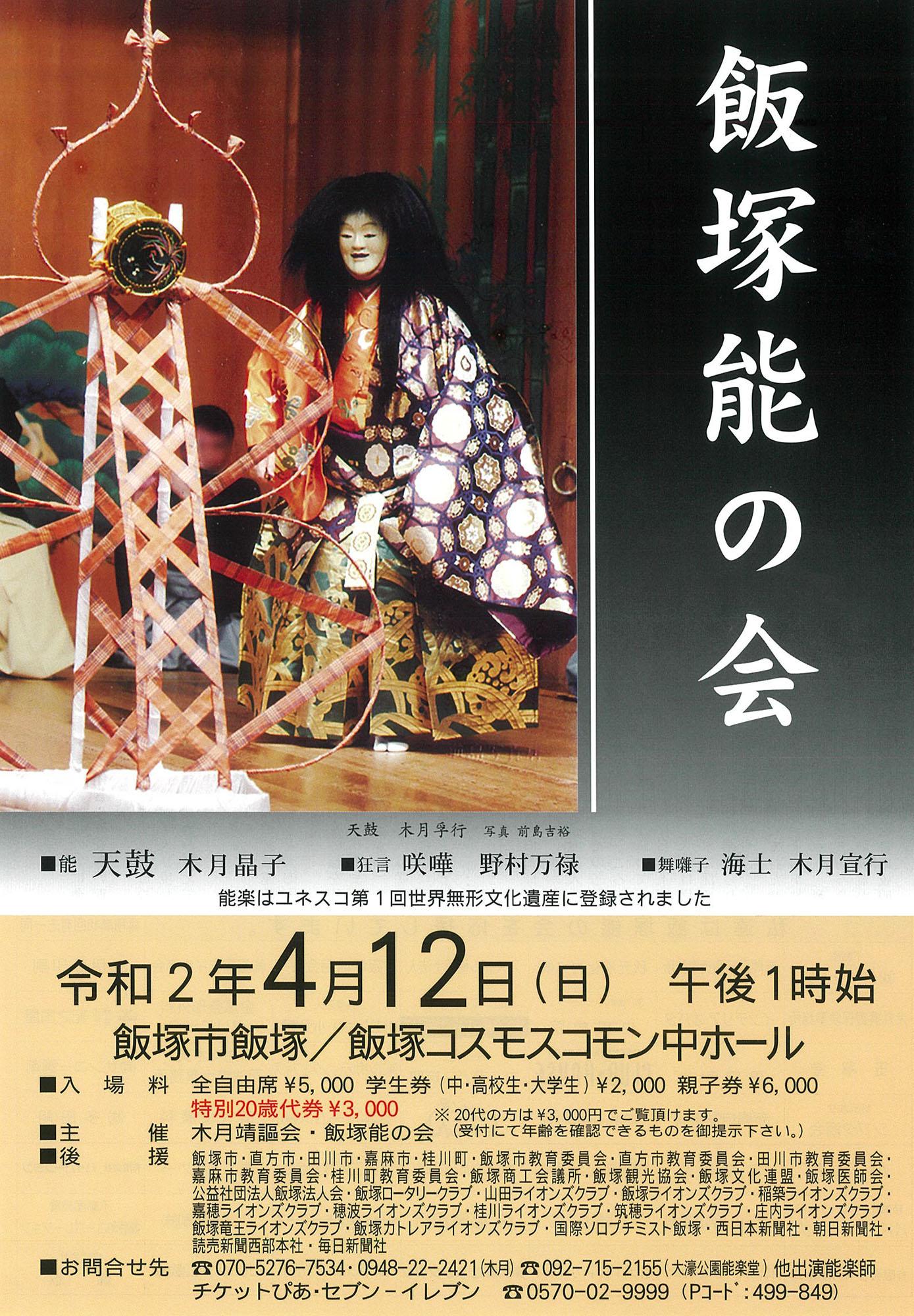 飯塚能の会