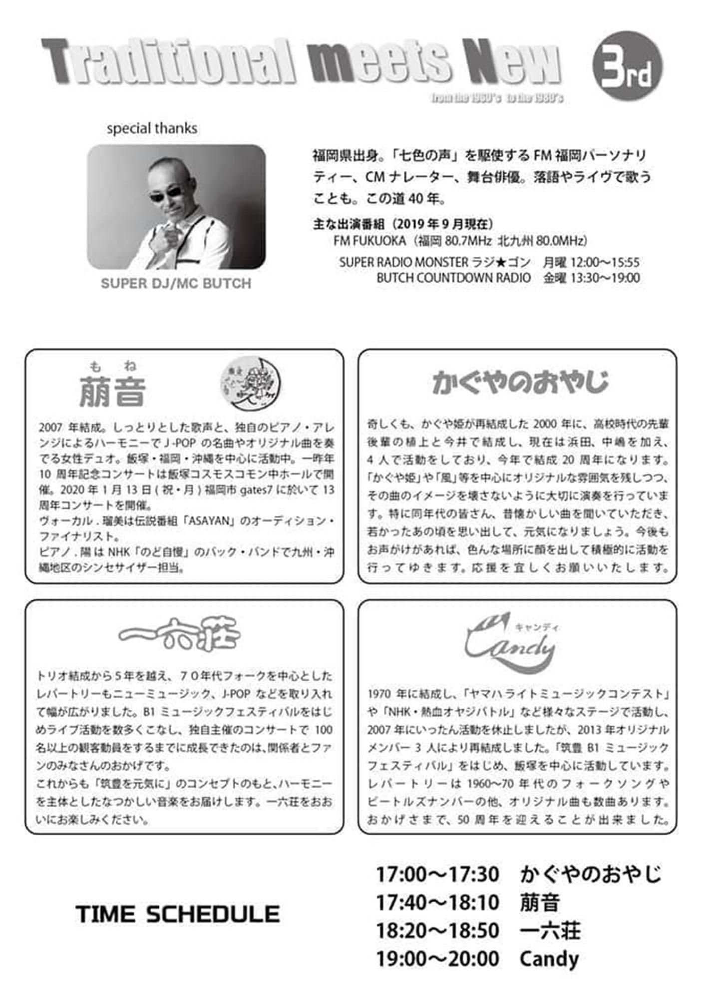 Traditionai meets New 3rd キャンディ結成50周年ライブ