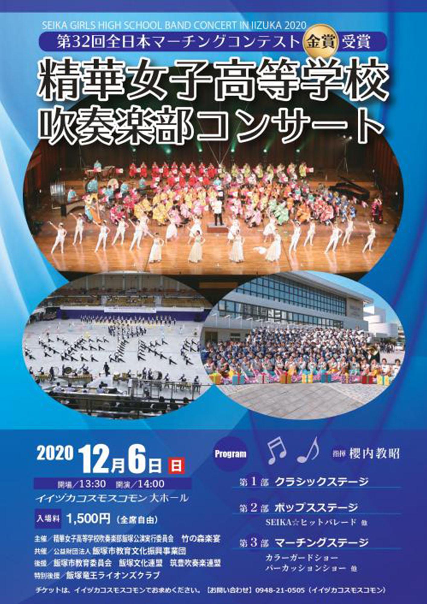 201206_seika_ghs_blassband_concert