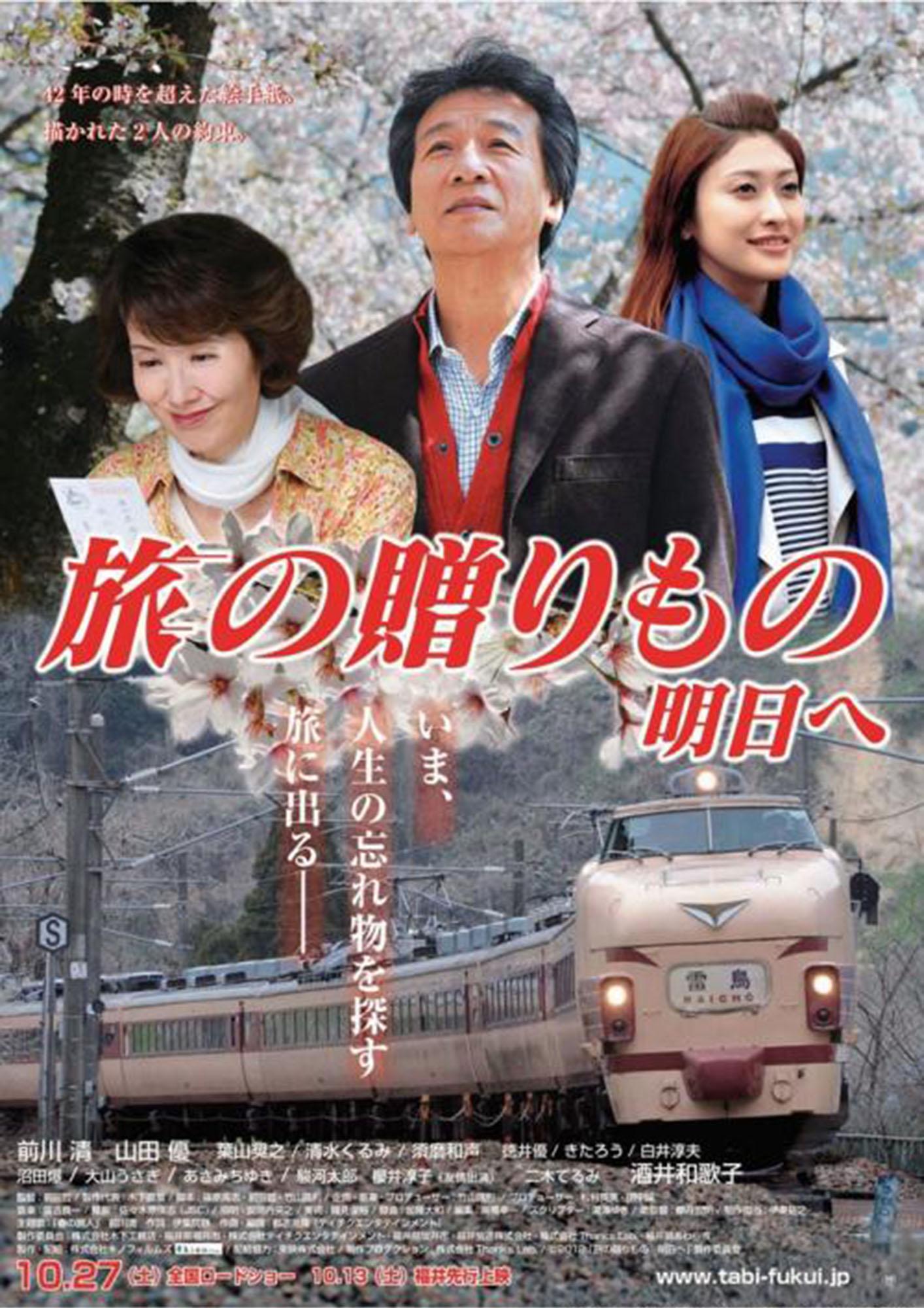 Cosmos Cinema 前川清主演「旅の贈りもの 明日へ」