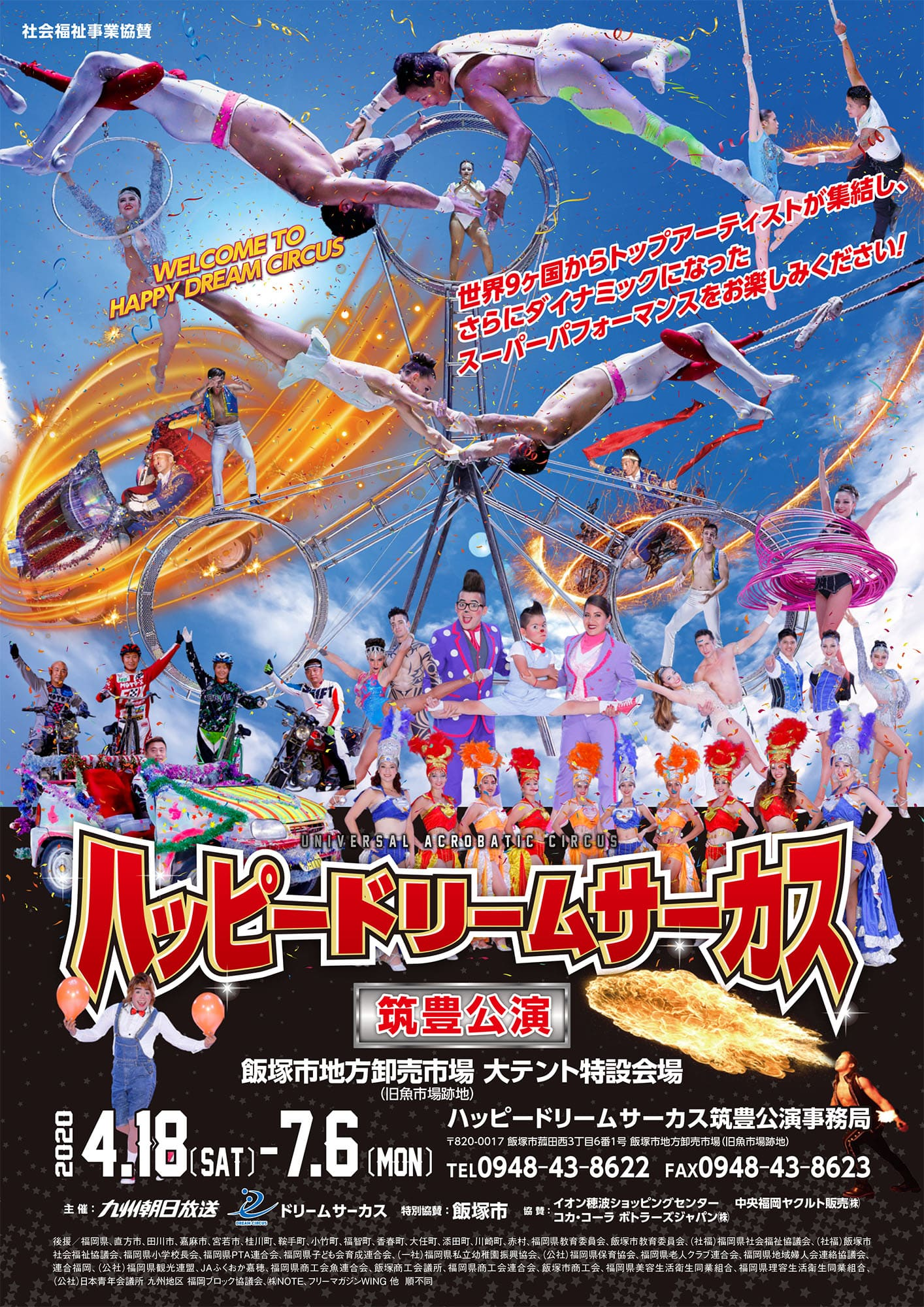 2020_dream_circus_chikuho_A-min