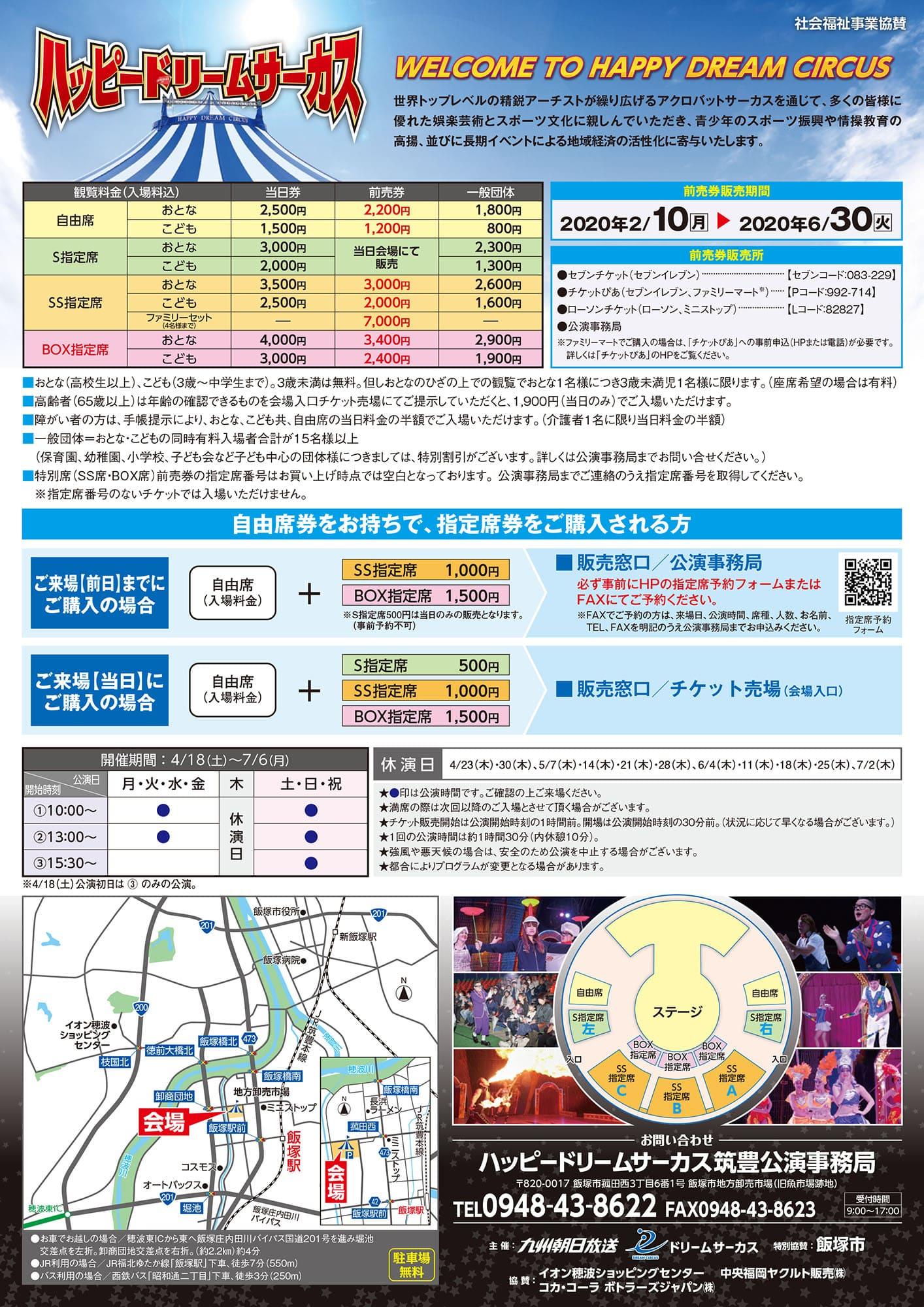 ハッピードリームサーカス 筑豊公演 2020