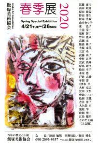 【延期】飯塚美術協会 春季展 2020 @ ギャラリー青 | 飯塚市 | 福岡県 | 日本