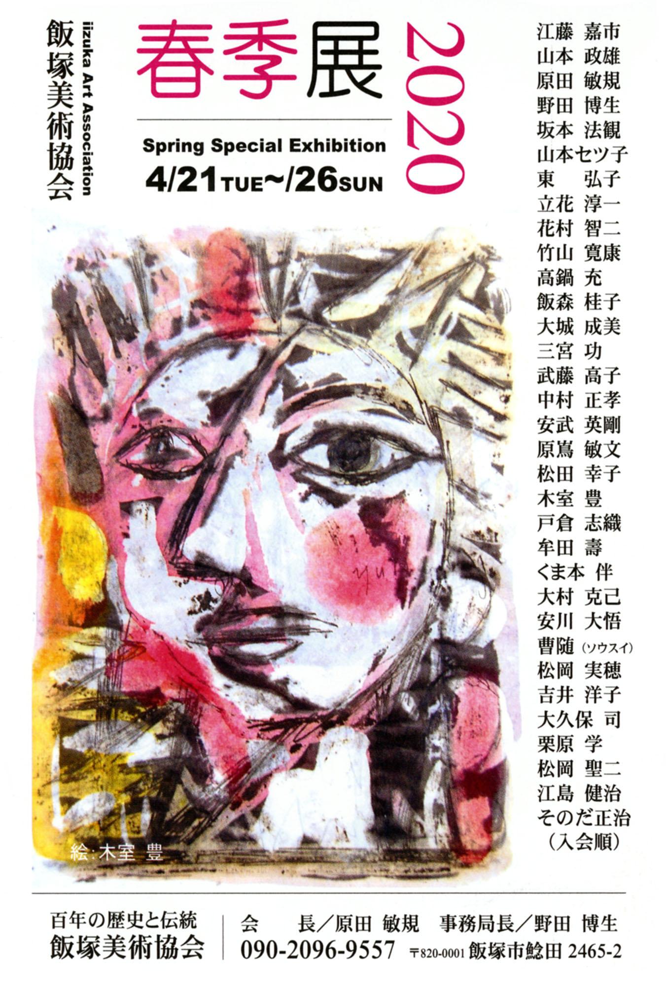 ギャラリー青 春季展 2020