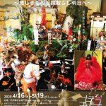 【日程変更】旧伊藤伝右衛門邸 端午の節句・飯塚 2020